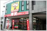 横浜こどもの国店外観