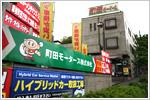 町田店外観