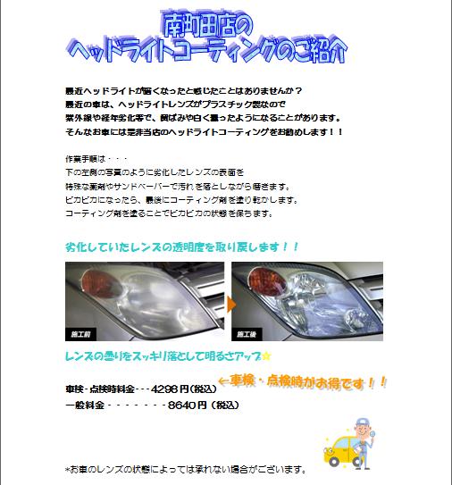 南町田店3