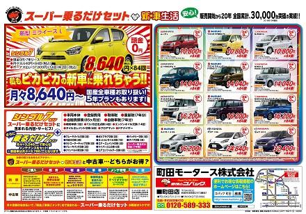 HP 33-町田店-B4横-ウラ190201