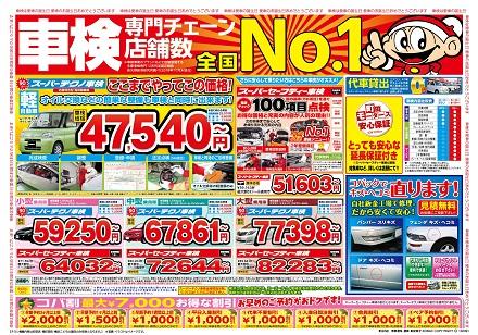 HP 33-33-1-147-町田3店-B4横-表190201