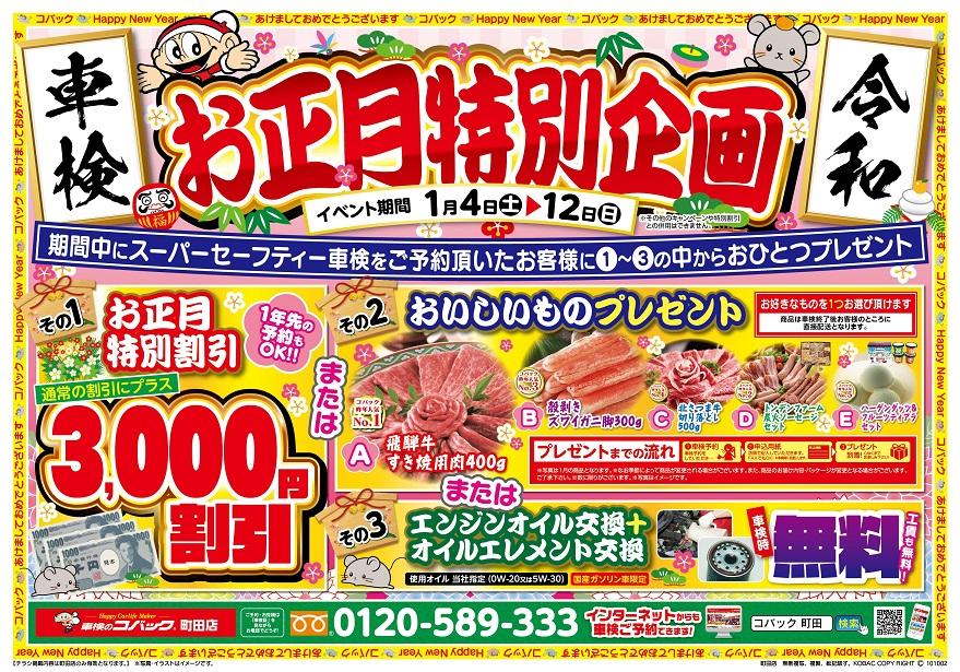 33-町田店-B4-2横-表200101