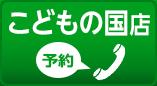 コバック横浜こどもの国店 予約電話をかける